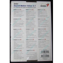 Звуковая карта Genius Sound Maker Value 4.1 в Дзержинском, звуковая плата Genius Sound Maker Value 4.1 (Дзержинский)