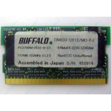 BUFFALO DM333-D512/MC-FJ 512MB DDR microDIMM 172pin (Дзержинский)
