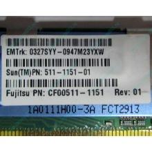Серверная память SUN (FRU PN 511-1151-01) 2Gb DDR2 ECC FB в Дзержинском, память для сервера SUN FRU P/N 511-1151 (Fujitsu CF00511-1151) - Дзержинский