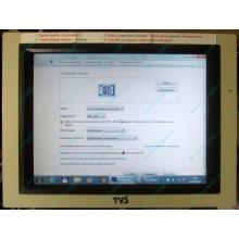 """POS-монитор 8.4"""" TFT TVS LP-09R01 (без подставки) - Дзержинский"""