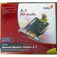 Звуковая карта Genius Sound Maker Value 5.1 в Дзержинском, звуковая плата Genius Sound Maker Value 5.1 (Дзержинский)
